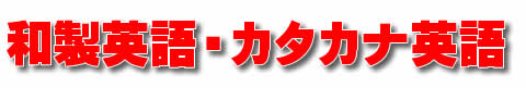 和製英語・カタカナ英語