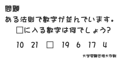 ある法則で数字が並んでいます。□に入る数字は何でしょう?10,21,□,19,6,17,4
