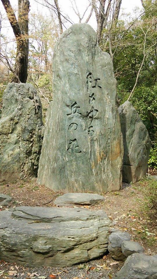 吉田山にある紅もゆるの石碑