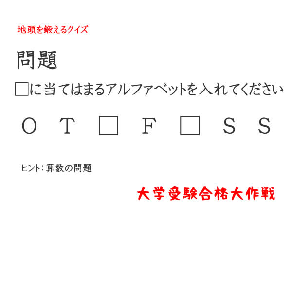 地頭を鍛えクイズ:□にあてはまるアルファベットを入れてください。
