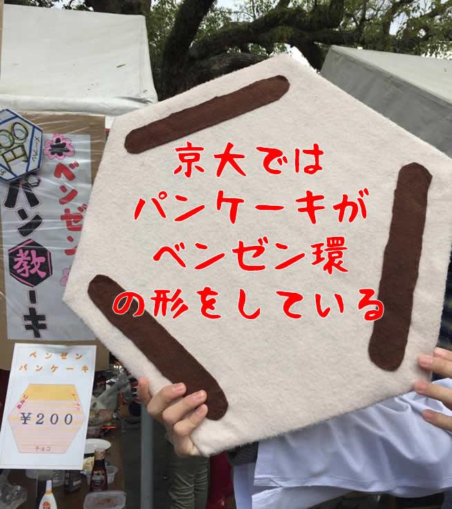 京大では パンケーキが ベンゼン環 の形をしている