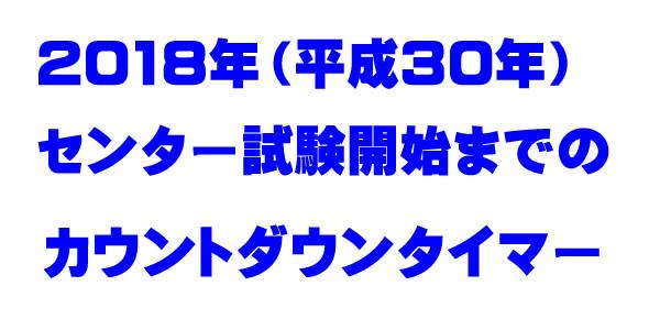 2018年(平成30年)センター試験開始までのカウントダウンタイマー