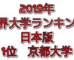 2019年世界大学ランキング日本版