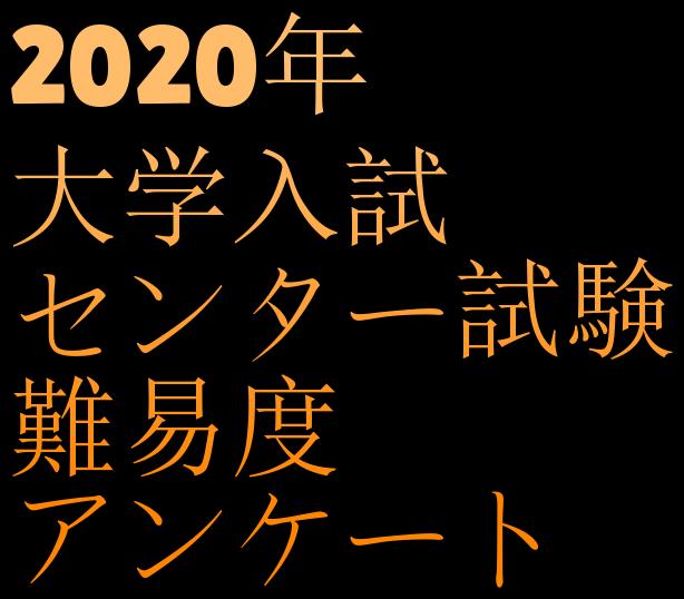センター 試験 2020 難易 度