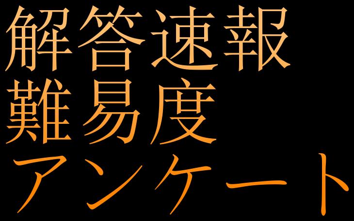 神奈川 大学 解答 速報