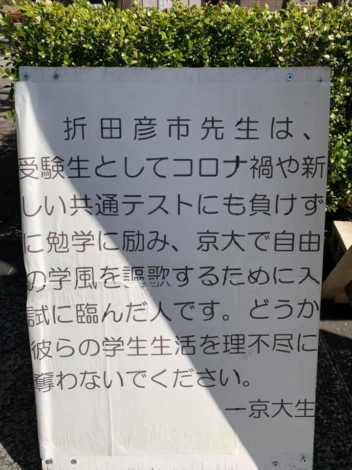 顔ハメ折田先生像解説